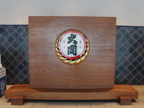 Ozeki symbol